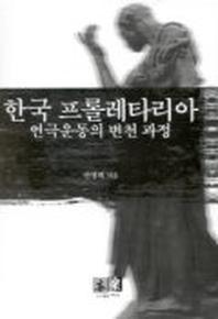 한국 프롤레타리아 연극운동의 변천과정