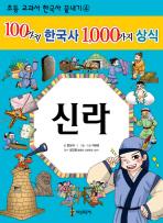 100가지 한국사 1000가지 상식: 신라