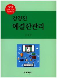 NCS 국가직무능력 표준에 맞춘 경영진 예결산관리