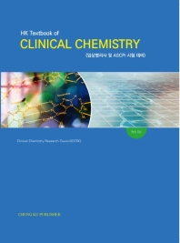 HK Textbook of Clinical Chemistry