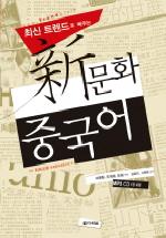 최신 트렌드로 배우는 신문화  중국어