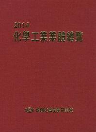 화학공업업체총람(2014)