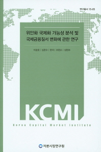 위안화 국제화 가능성 분석 및 국제금융질서 변화에 관한 연구