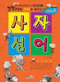 검정고무신 만화로 배우는 베스트 사자성어