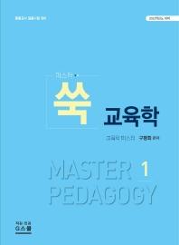 마스터 쑥 교육학. 1(2022)