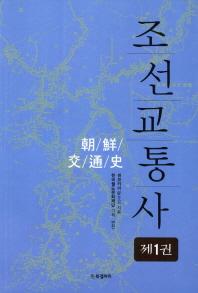 조선교통사. 1