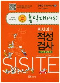 홍익대(세종) 씨사이트 적성검사(2018)