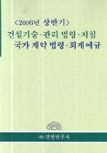 건설기술 관리법령 지침 국가계약법령 회계예규(2006년 상반기)