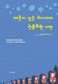 예문이 있는 러시아어 관용표현 사전