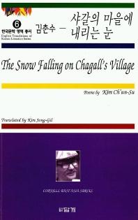 샤갈의 마을에 내리는 눈