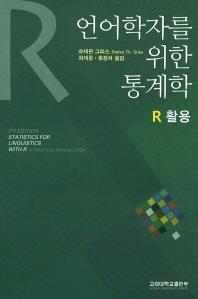 언어학자를 위한 통계학: R활용