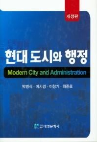 현대 도시와 행정