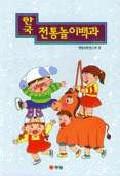 한국전통놀이백과
