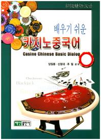 배우기 쉬운 카지노중국어