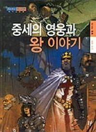 중세의 영웅과 왕 이야기(메가스코프 3)