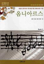옴니아르스. 1: 음악통합이론