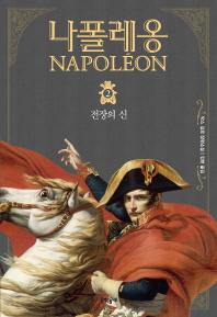 나폴레옹. 2: 전장의 신