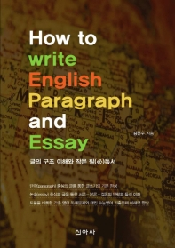 How to Write English Paragraph and Essay