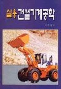 건설기계공학(실용)
