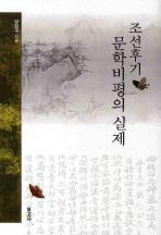조선 후기 문학비평의 실제