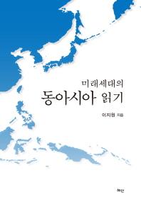 미래세대의 동아시아 읽기