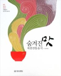 숨겨진 맛 북한전통음식. 첫번째