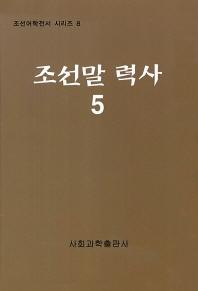 조선말 력사. 5