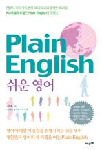PLAIN ENGLISH 쉬운 영어