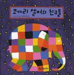코끼리 엘머와 친구들(팝업북)