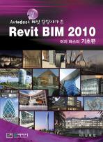 REVIT BIM(2010)