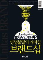 유니타스 브랜드 Vol. 16: 영생불멸의 리더십 브랜드십