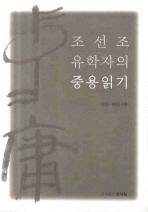 조선조 유학자의 중용읽기