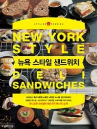 뉴욕 스타일 샌드위치