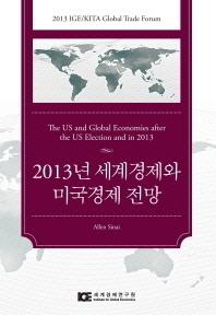 2013년 세계경제와 미국경제 전망