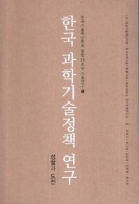 한국 과학기술정책 연구