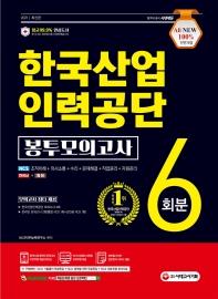 한국산업인력공단 NCS+한국사+영어 봉투모의고사 6회분(2021)