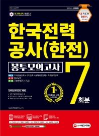 한국전력공사(한전) NCS+전공 봉투모의고사 7회분(2021)