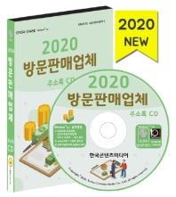 방문판매업체 주소록(2020)(CD)