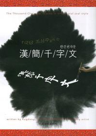 국당 조성주가 쓴 한간천자문