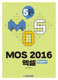 5일만에 합격하는 MOS 2016 엑셀