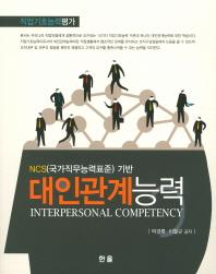 NCS(국가직무능력표준) 기반 대인관계능력