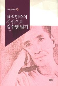 탈식민주의시선으로 김수영 읽기