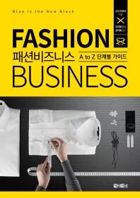 패션 비즈니스(Fashion Business)