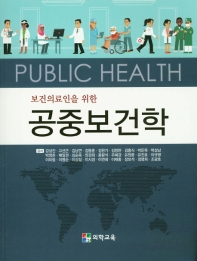 보건의료인을 위한 공중보건학