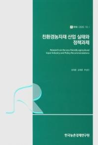 친환경농자재 산업 실태와 정책과제