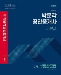부동산공법 기본서(공인중개사 2차)(2021)