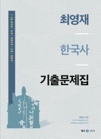 최영재 한국사 기출문제집
