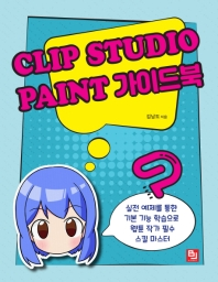 Clip Studio Paint(클립 스튜디오 페인트) 가이드북