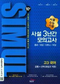 씨뮬 10th 고3 국어 수능기출 사설 3년간 모의고사(2021)(2023 수능대비)