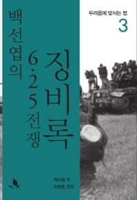 백선엽의 6.25 전쟁 징비록. 3